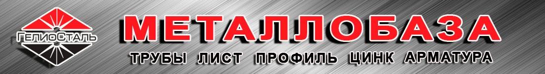"""ООО """"ГЕЛИОСТАЛЬ"""""""